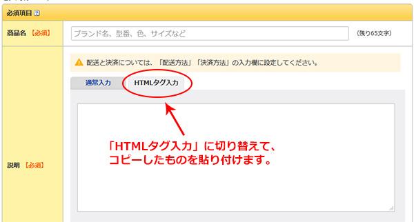 「HTMLタグ入力」エリアに貼り付けます。